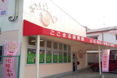 ここまる保育園(福岡県福岡市南区)