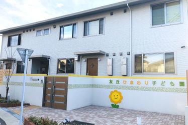 友丘ひまわり子ども園(福岡県福岡市城南区)