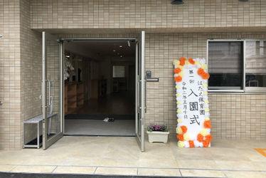 はたえ保育園(福岡県糸島市)
