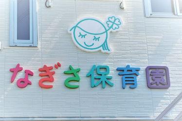 なぎさ保育園(鹿児島県姶良市)
