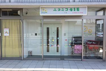 ニコニコ保育園下林(愛知県豊田市)
