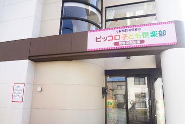 ピッコロ子ども倶楽部発寒南駅前園(北海道札幌市北区)