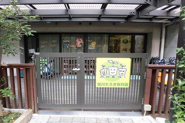 星川もえぎ保育園 (神奈川県横浜市保土ケ谷区)