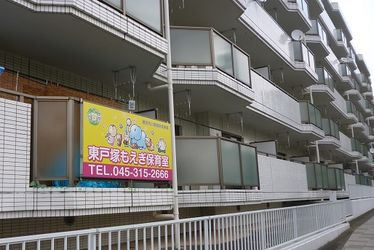 東戸塚もえぎ保育室(神奈川県横浜市保土ケ谷区)