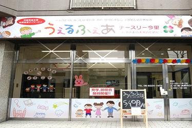 うぇるふぇあナースリー今里(大阪府大阪市東成区)