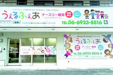うぇるふぇあナースリー鶴見(大阪府大阪市鶴見区)