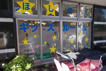 ほしのこキッズルーム(千葉県千葉市中央区)
