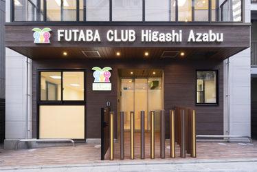 ふたばクラブ東麻布保育園(東京都港区)