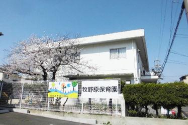 牧野原保育園(愛知県名古屋市名東区)