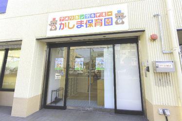 アメリカンアカデミーかしま保育園(大阪府大阪市淀川区)