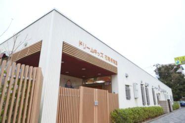 ドリームキッズ花南保育園(東京都小平市)