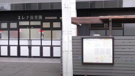 エレナ保育園(東京都葛飾区)