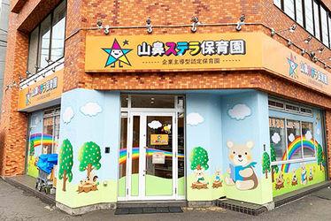 山鼻ステラ保育園(北海道札幌市中央区)