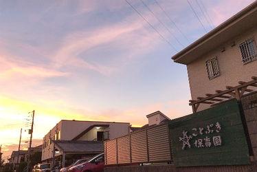 ことぶき保育園(東京都三鷹市)