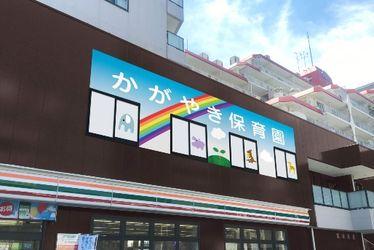 東大井かがやき保育園(東京都品川区)