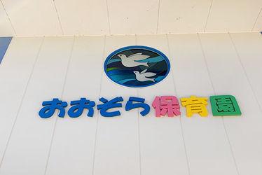 おおぞら保育園(兵庫県加古川市)