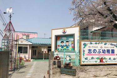 志のぶ幼稚園(東京都目黒区)