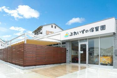 ぷれいずの保育園(兵庫県明石市)