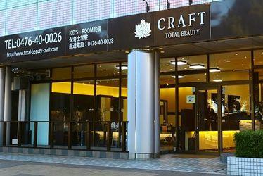 Craft Kid's 千葉ニュータウン店(千葉県印西市)