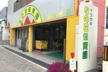 イワサキなの花保育園(大阪府東大阪市)