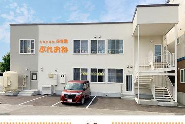 企業主導型保育園 ぷれおね(北海道札幌市北区)