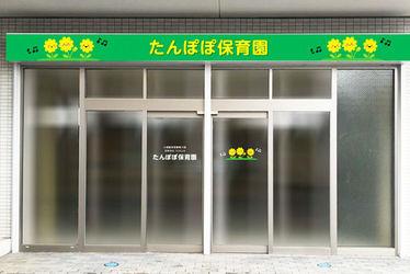 たんぽぽ保育園(神奈川県相模原市南区)