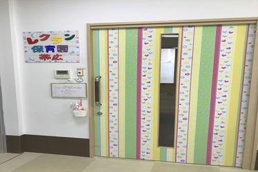 レクラン保育園(北海道帯広市)
