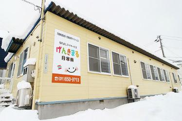 なかよしデイサービス げんきまる 月寒東(北海道札幌市豊平区)