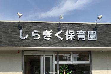 しらぎく保育園(福岡県福津市)