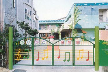 ゆりかご保育園(大阪府寝屋川市)