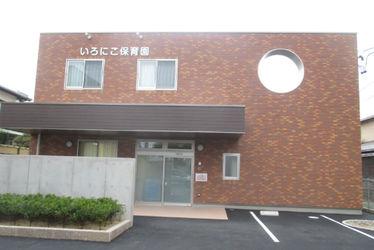 いろにこ保育園(静岡県浜松市中区)