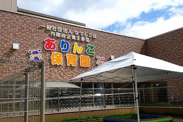 ありんこ保育園(福岡県大川市)