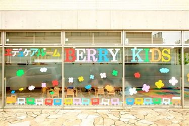 BERRY KIDS(ベリーキッズ)(神奈川県川崎市麻生区)