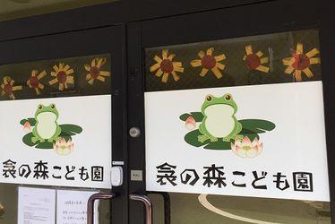 衾の森こども園(東京都目黒区)