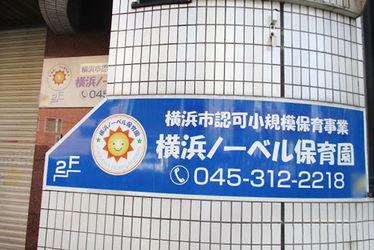 横浜ノーベル保育園(神奈川県横浜市神奈川区)