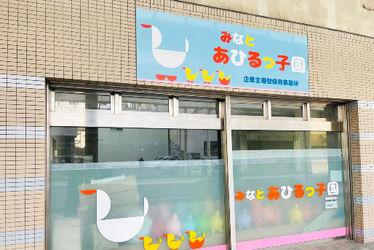 みなとあひるっ子園唐戸(山口県下関市)