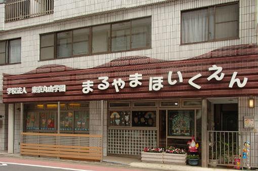 学校法人東京丸山学園