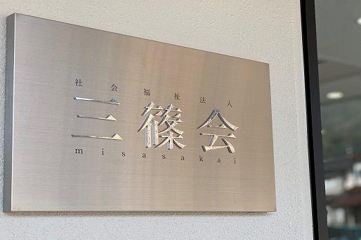 社会福祉法人三篠会