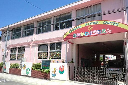 学校法人鮎川学園