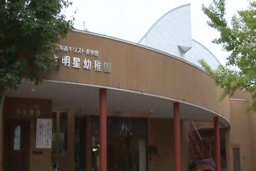 学校法人北海道キリスト教学園