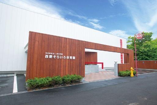 西野そらいろ保育園(北海道札幌市西区)