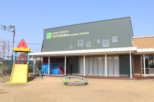 上横田よつば保育園(栃木県宇都宮市)