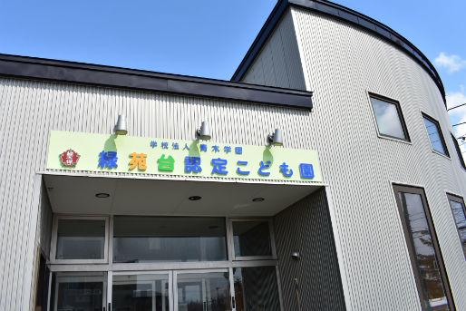 緑苑台認定こども園(北海道石狩市)