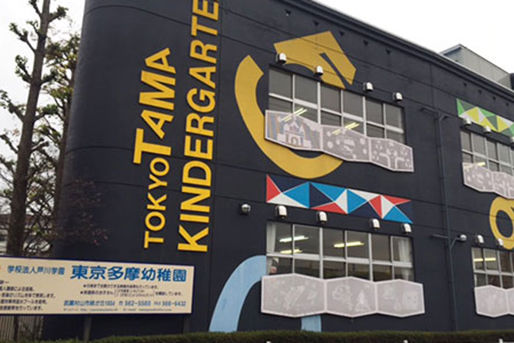 東京多摩幼稚園(東京都武蔵村山市)