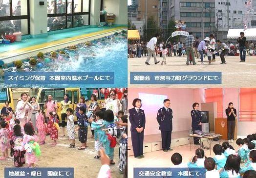 太成学院天満幼稚園(大阪府大阪市北区)