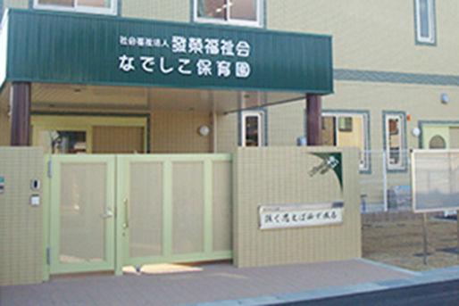 なごみ保育園(兵庫県西宮市)