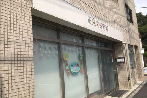 正光寺保育園上石神井園 (東京都練馬区)
