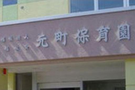 元町保育園(北海道札幌市東区)