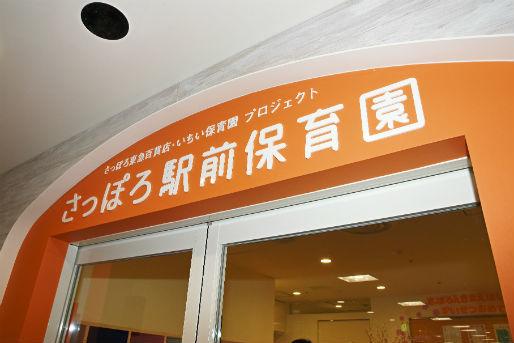 さっぽろ駅前保育園(北海道札幌市中央区)