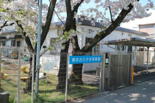 足立区立青井おひさま保育園(東京都足立区)